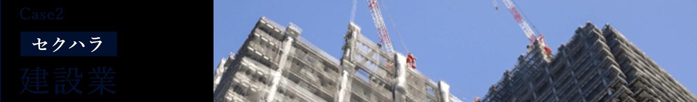 解決事例case2 セクハラ 建設業