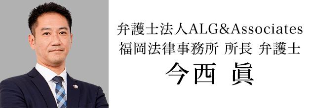 福岡法律事務所 所長 弁護士 今西 眞