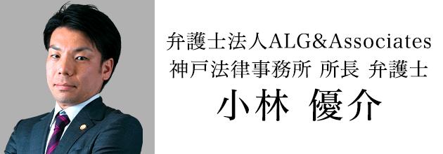 神戸法律事務所 所長 弁護士 小林 優介