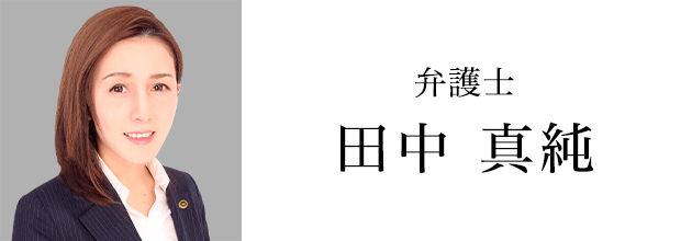 弁護士 田中 真純