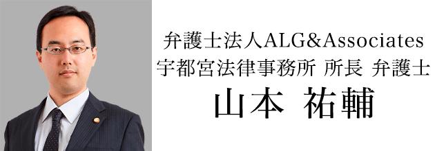 宇都宮法律事務所 所長 弁護士 山本 祐輔